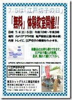 江戸切子無料体験教室開催