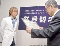 江戸切子親善大使任命委嘱状の授与