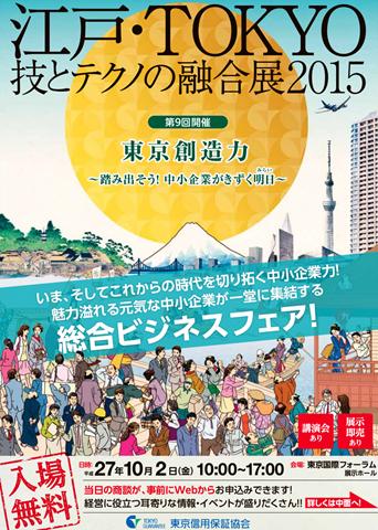 江戸・TOKYO技とテクノの融合展2015