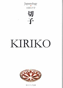 土田ルリ子『切子 KIRIKO』角川学芸出版