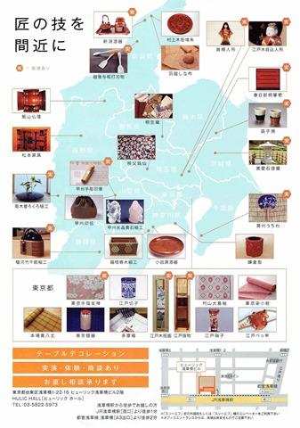 関東ブロック伝統的工芸品展2015