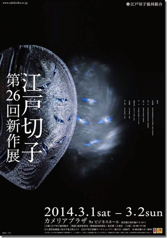 2014年江戸切子新作展ポスター