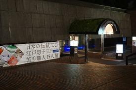 日本の伝統工芸江戸切子若手職人15人展