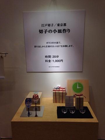 全国伝統的工芸品フェスタ in 富山 切子体験