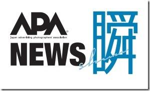 日本広告写真家協会 広報誌「APA News 瞬」