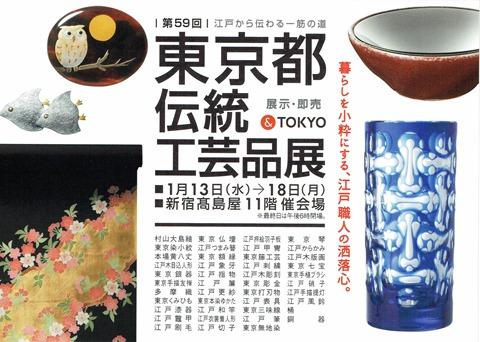 第59回 東京都伝統工芸品展
