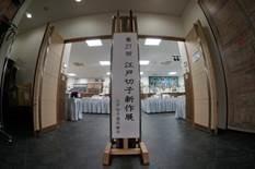 江戸切子新作展展示会場