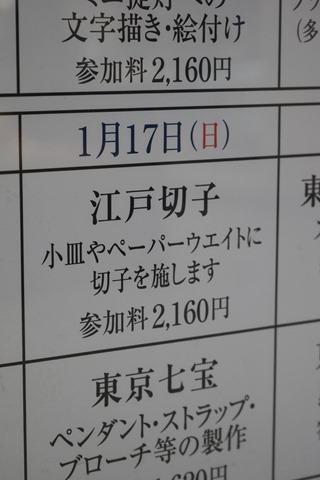 第59回東京都伝統工芸品展江戸切子体験
