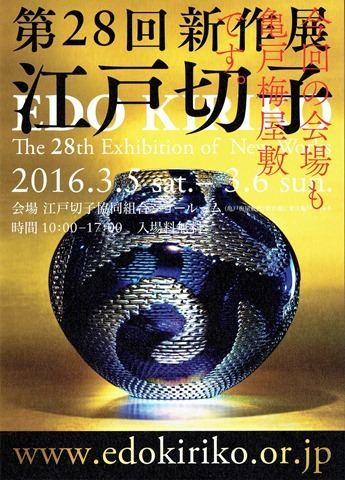 新作展2016表