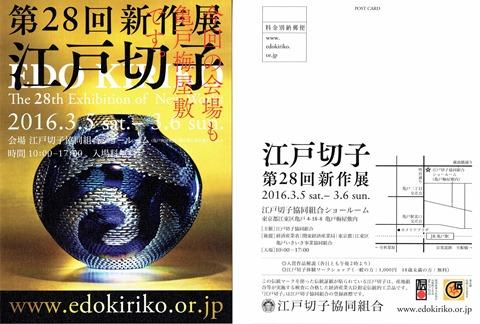 2016年第28回江戸切子新作展