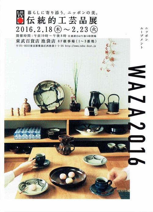 2/18-23 伝統的工芸品展WAZA2016 池袋東武