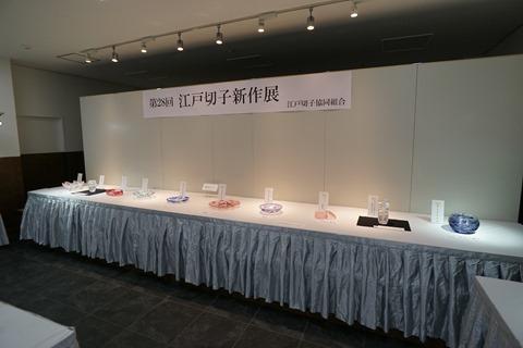 平成28年 第28回江戸切子新作展 入賞作品