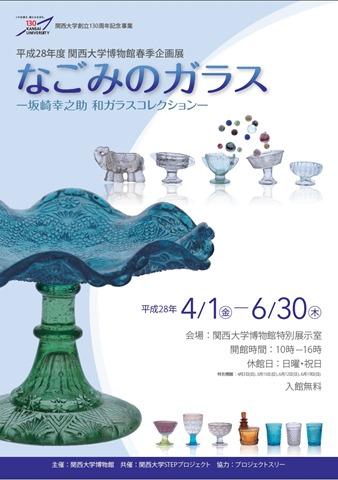 関西大博「なごみのガラス-坂崎幸之助 和ガラスコレクション-」ちらし1