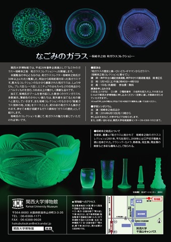 関西大博「なごみのガラス-坂崎幸之助 和ガラスコレクション-」ちらし2