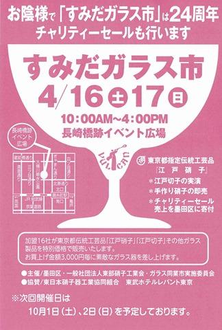 「すみだガラス市」春2016 4/16・17錦糸町