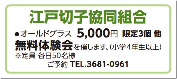 第28回江東産業 まつり切子体験